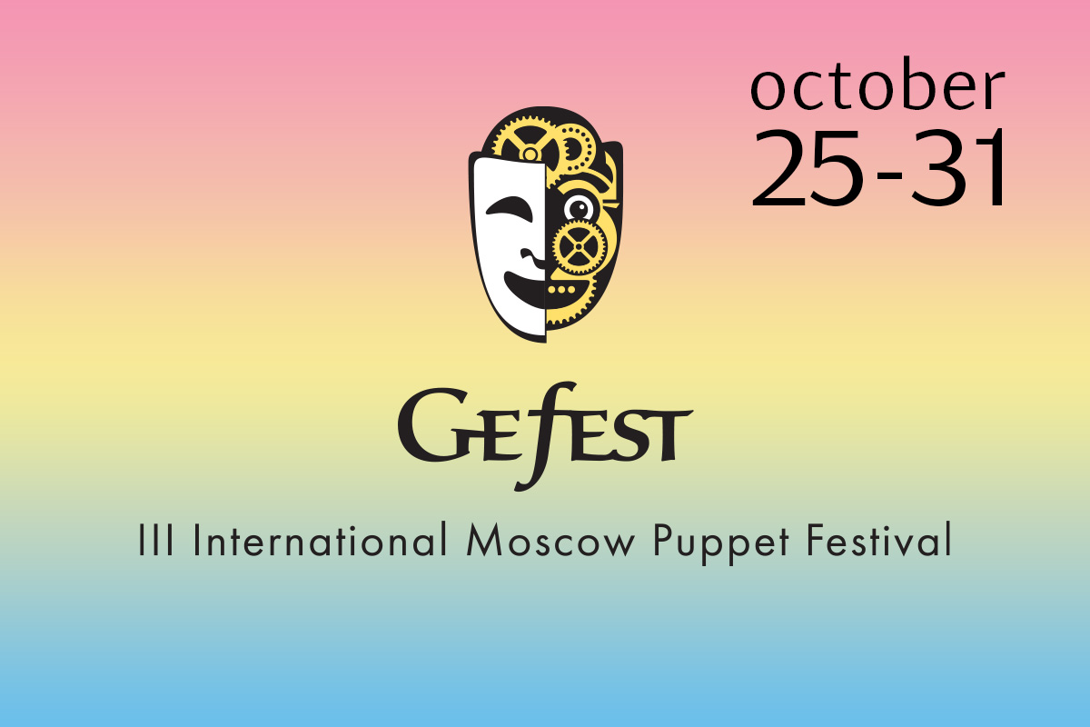 III Moscow international puppet festival «Gefest», october 25 - 31, 2019
